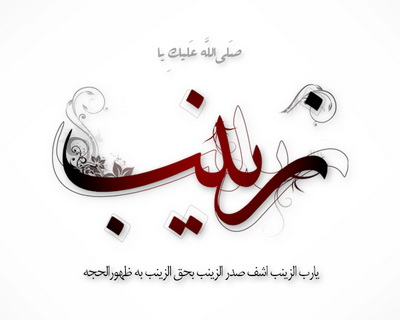 http://hamid-alimi.persiangig.com/image/Mazhabi/ya-zinab_1_668.jpg